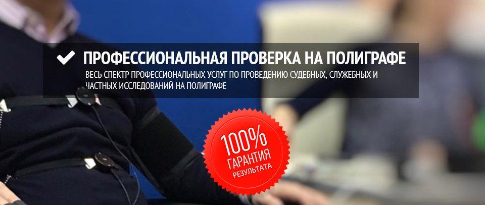 Проверка на полиграфе сотрудников в Москве